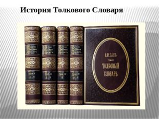 История Толкового Словаря