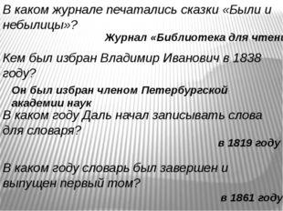 В каком журнале печатались сказки «Были и небылицы»? Журнал «Библиотека для ч