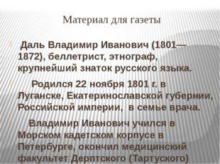 Материал для газеты Даль Владимир Иванович (1801—1872), беллетрист, этнограф,