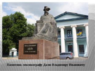 ПамятниклексикографуДалюВладимиру Ивановичу