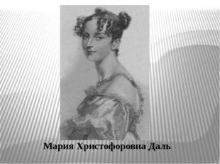 МарияХристофоровнаДаль