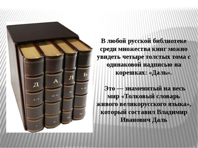 В любой русской библиотеке среди множества книг можно увидеть четыре толстых...