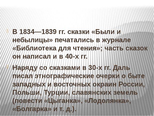 В 1834—1839 гг. сказки «Были и небылицы» печатались в журнале «Библиотека дл...