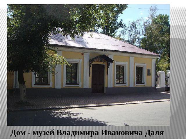 Дом - музей Владимира Ивановича Даля