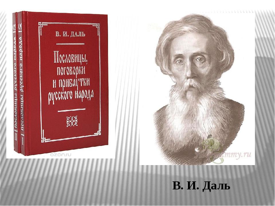 В. И. Даль