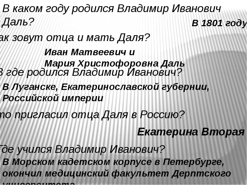 В каком году родился Владимир Иванович Даль? В 1801 году Как зовут отца и мат...