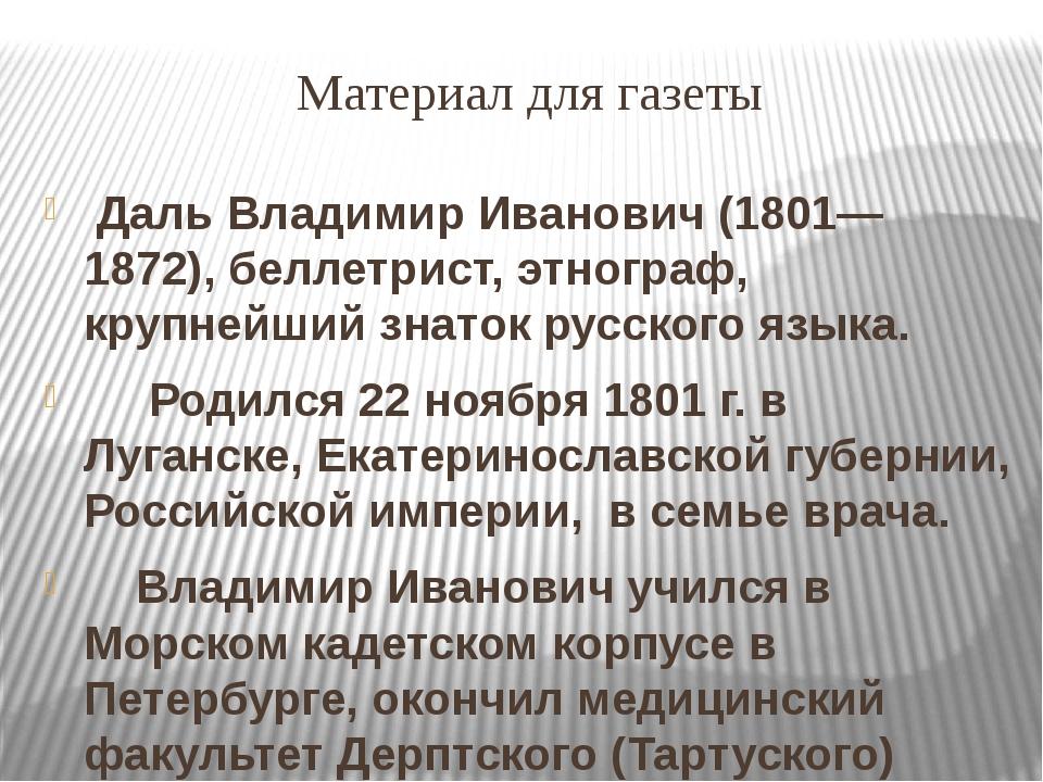 Материал для газеты Даль Владимир Иванович (1801—1872), беллетрист, этнограф,...