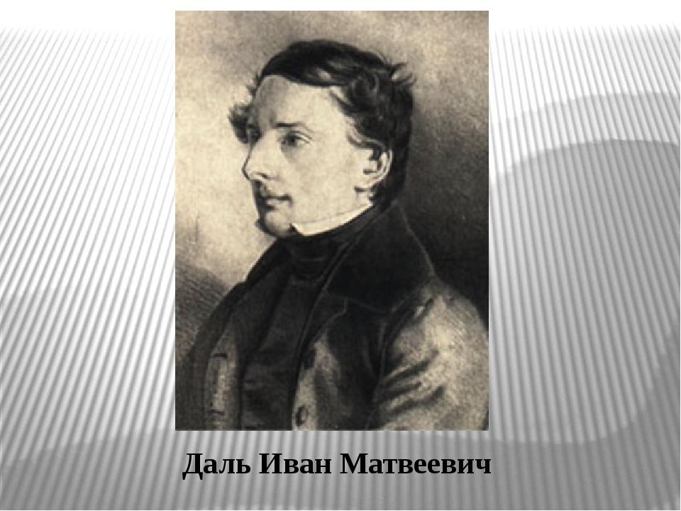 Даль Иван Матвеевич