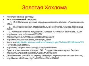 Золотая Хохлома Использованные ресурсы: Использованный ресурсы: 1. С.К.Жегало