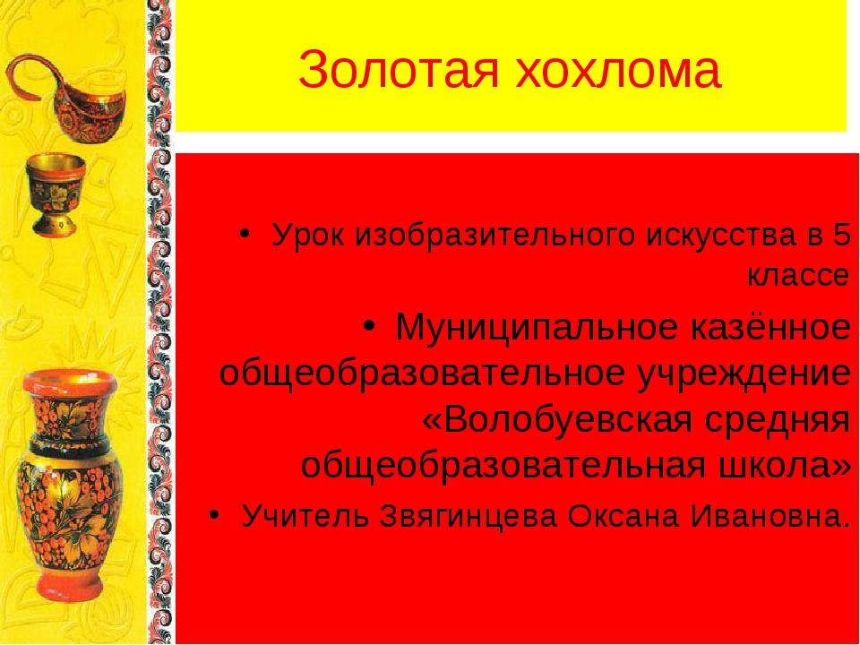 Золотая хохлома Урок изобразительного искусства в 5 классе Муниципальное казё...