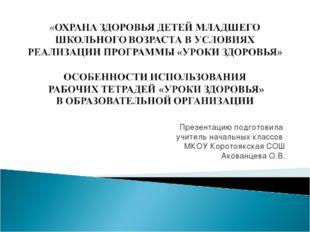 Презентацию подготовила учитель начальных классов МКОУ Коротоякская СОШ Акова