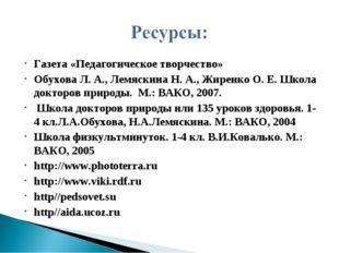 Газета «Педагогическое творчество» Обухова Л. А., Лемяскина Н. А., Жиренко О.