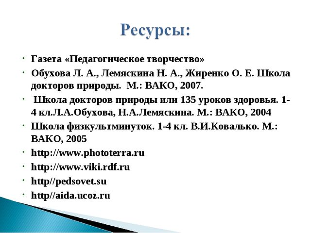 Газета «Педагогическое творчество» Обухова Л. А., Лемяскина Н. А., Жиренко О....