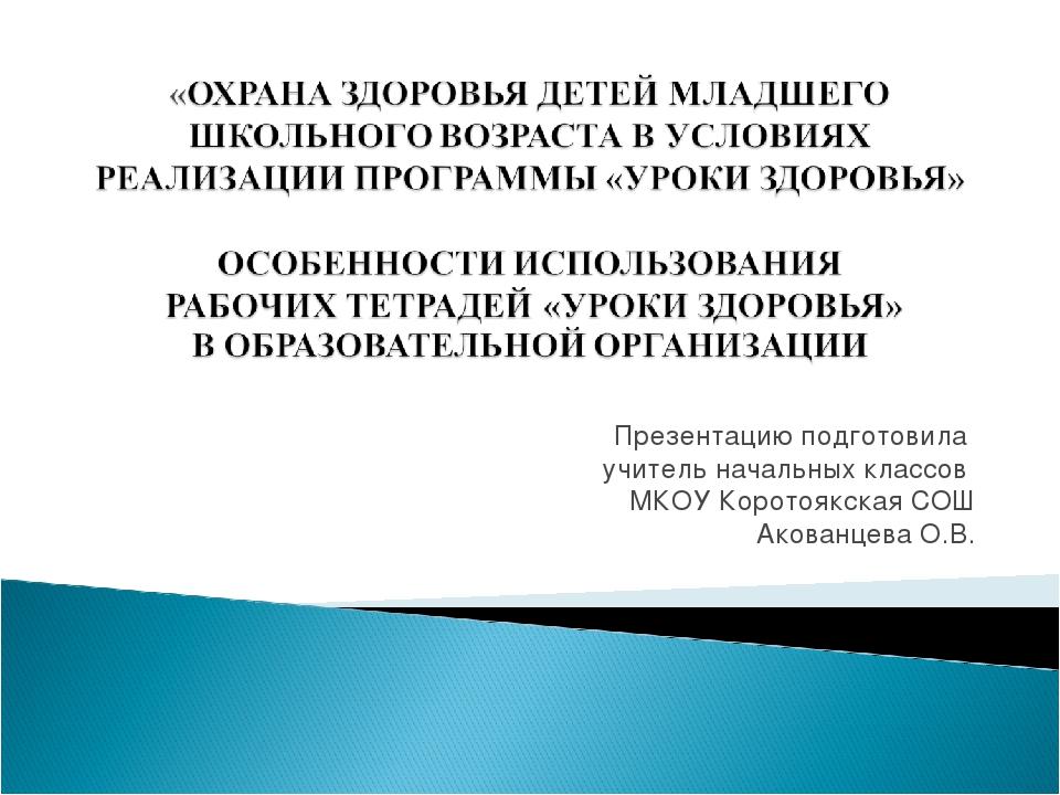 Презентацию подготовила учитель начальных классов МКОУ Коротоякская СОШ Акова...