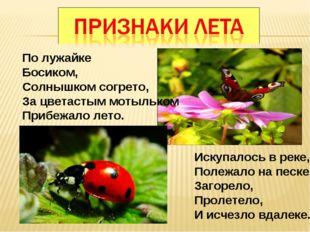 По лужайке Босиком, Солнышком согрето, За цветастым мотыльком Прибежало лето.