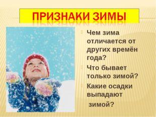 Чем зима отличается от других времён года? Что бывает только зимой? Какие оса