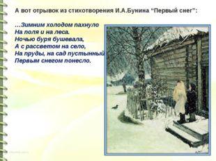 """А вот отрывок из стихотворения И.А.Бунина """"Первый снег"""": …Зимним холодом пахн"""