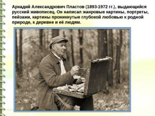 Аркадий Александрович Пластов (1893-1972 гг.), выдающийся русский живописец.