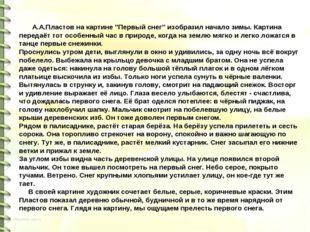 """А.А.Пластов на картине """"Первый снег"""" изобразил начало зимы. Картина передаёт"""