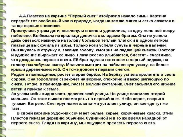 """А.А.Пластов на картине """"Первый снег"""" изобразил начало зимы. Картина передаёт..."""