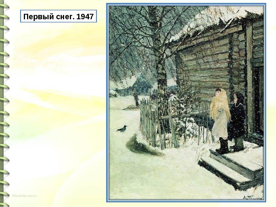 Первый снег. 1947