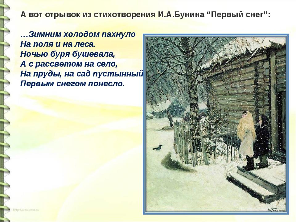 """А вот отрывок из стихотворения И.А.Бунина """"Первый снег"""": …Зимним холодом пахн..."""
