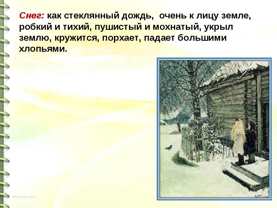 Снег: как стеклянный дождь, очень к лицу земле, робкий и тихий, пушистый и мо...