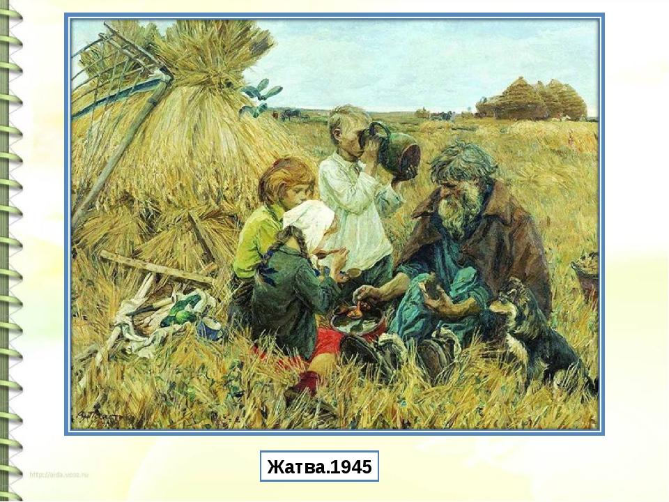 Жатва.1945