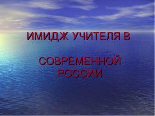 ИМИДЖ УЧИТЕЛЯ В СОВРЕМЕННОЙ РОССИИ