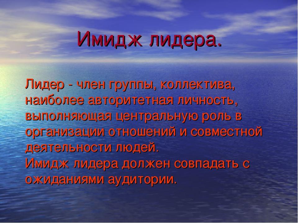 Имидж лидера. Лидер - член группы, коллектива, наиболее авторитетная личность...