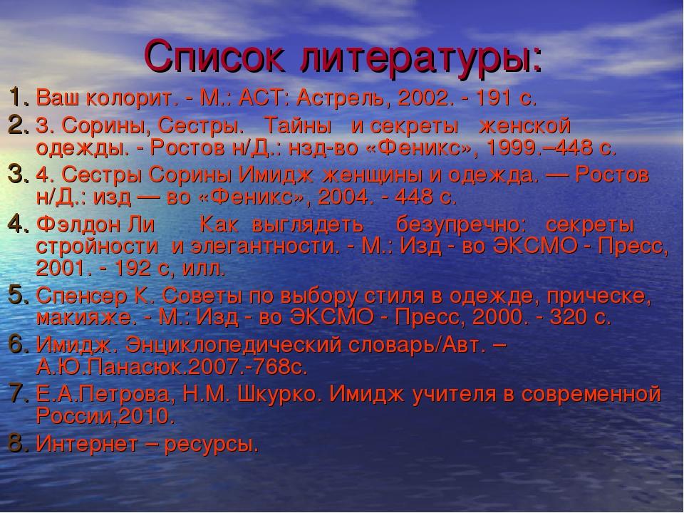 Список литературы: Ваш колорит. - М.: АСТ: Астрель, 2002. - 191 с. 3. Сорины,...