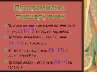 Программа эшлиме юкмы икәнен белү өчен: ctrl+F9 га басып карыйбыз; Программан
