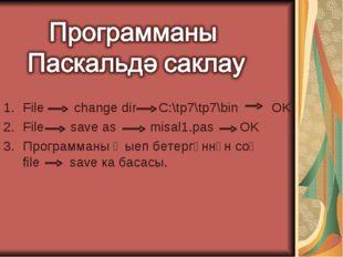 File change dir C:\tp7\tp7\bin OK File save as misal1.pas OK Программаны җыеп