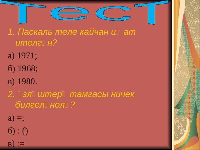 1. Паскаль теле кайчан иҗат ителгән? а) 1971; б) 1968; в) 1980. 2. Үзләштерү...