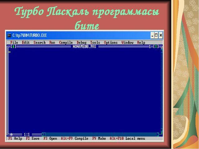 Турбо Паскаль программасы бите