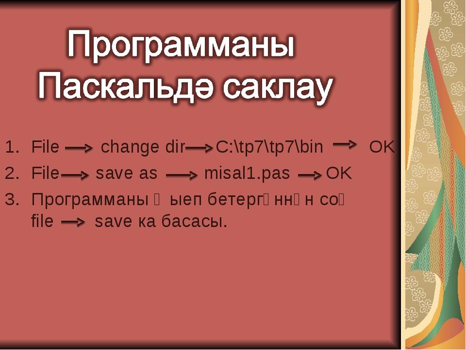 File change dir C:\tp7\tp7\bin OK File save as misal1.pas OK Программаны җыеп...