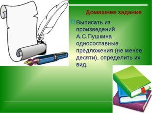 Домашнее задание Выписать из произведений А.С.Пушкина односоставные предложе