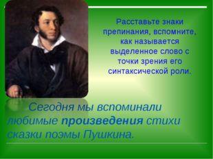 Сегодня мы вспоминали любимые произведения стихи сказки поэмы Пушкина. Расст