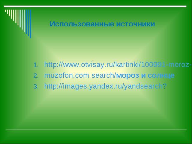 http://www.otvisay.ru/kartinki/100991-moroz-i-solnce-den-chudesnyy..html muz...