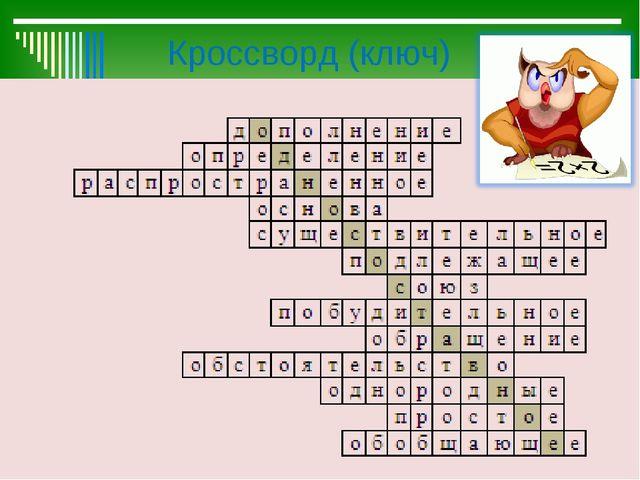 Кроссворд (ключ)