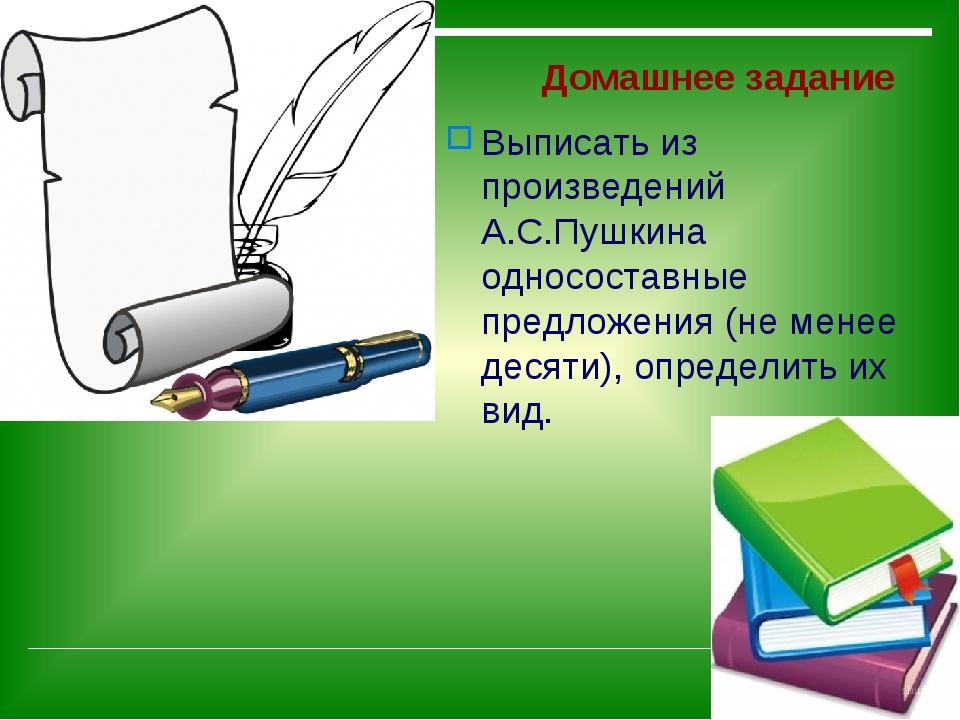 Домашнее задание Выписать из произведений А.С.Пушкина односоставные предложе...