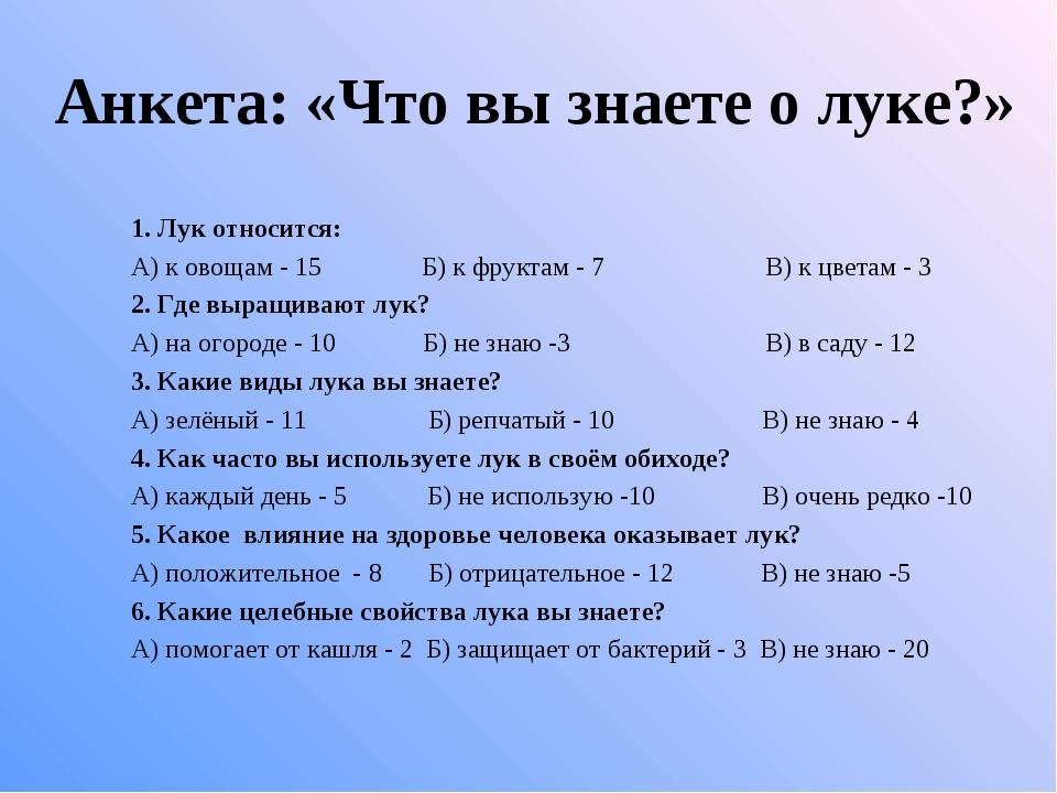 Анкета: «Что вы знаете о луке?» 1. Лук относится: А) к овощам - 15 Б) к фрукт...