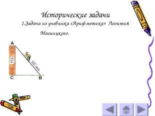 Исторические задачи 1.Задача из учебника «Арифметика» Леонтия Магницкого. «Сл