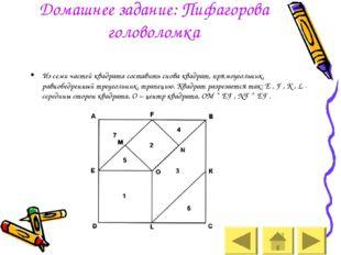 Домашнее задание: Пифагорова головоломка Из семи частей квадрата составить сн