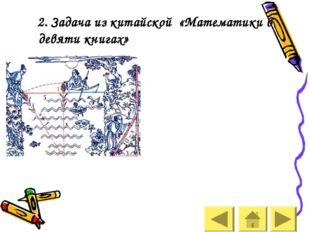 2. Задача из китайской «Математики в девяти книгах» «Имеется водоем со сторо