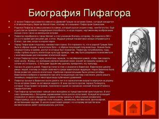 Биография Пифагора О жизни Пифагора известно немного в Древней Греции на остр
