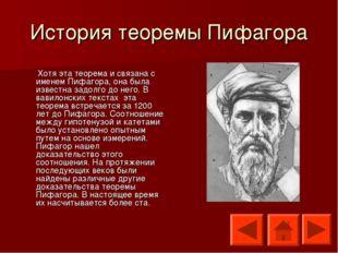 История теоремы Пифагора Хотя эта теорема и связана с именем Пифагора, она бы