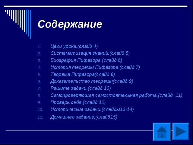Содержание Цели урока.(слайд 4) Систематизация знаний.(слайд 5) Биография Пиф...