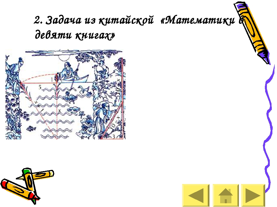 2. Задача из китайской «Математики в девяти книгах» «Имеется водоем со сторо...