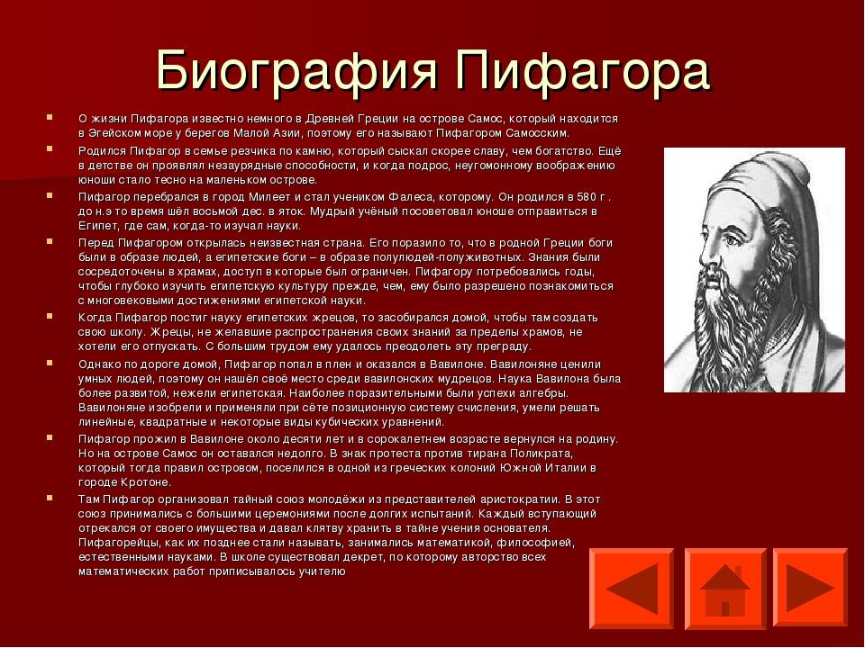 Биография Пифагора О жизни Пифагора известно немного в Древней Греции на остр...